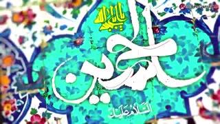 نماهنگ شهید عاشق