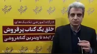 """نظر آقای حسین کیالها درباره ی دوره ی """"خلق کتاب موفق"""""""