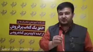 """نظر آقای سعید قنبری درباره ی دوره ی """"خلق کتاب موفق"""""""