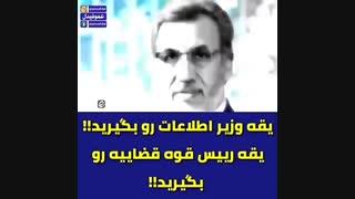 یقه ی وزیر اطلاعات رو بگیرید