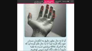 طالع انگشتان دست