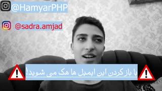 با باز کردن این ایمیل ها هک می شوید! - امنیت اینستاگرام - صدرا امجد