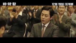 دانلود فیلم کره ای پادشاه مواد مخدر – The Drug King 2018