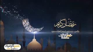 دانلود پروژه افترافکت نمایش لوگو ویژه ماه مبارک رمضان