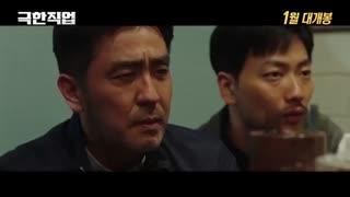 دانلود فیلم کره ای شغل افراطی – Extreme Job 2019