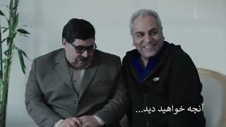 سریال هیولا قسمت 2 مهران مدیری کامل و رایگان