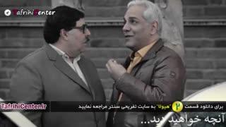 سریال هیولا قسمت 3 (ایرانی) | دانلود قسمت سوم هیولا (رایگان)