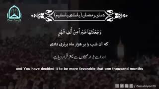 دعای ماه رمضان (یا علی و یا عظیم) مهدی صدقی | ترجمه فارسی، انگلیسی، اردو