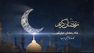 ماه مبارک رمضان مبارک