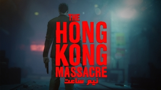 نیم ساعت | Hong Kong Massacre Gameplay