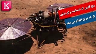 پنج کاری که اینسایت برای اولین بار در مریخ انجام می دهد