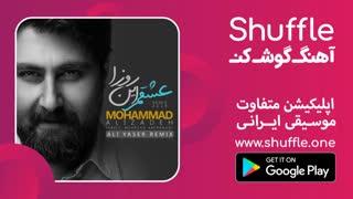 ریمیکس آهنگ عشقم این روزا با صدای محمد علیزاده
