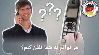 آموزش زبان آلمانی از پایه (تلفن و ایمیل) - migrategermany