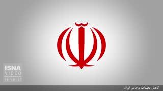 جدیترین پاسخ برجامی ایران به بدعهدیها