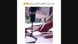ماشین چوبی#-#