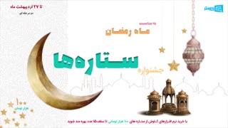 جشنواره ستاره ها ( رمضان ) کاوش