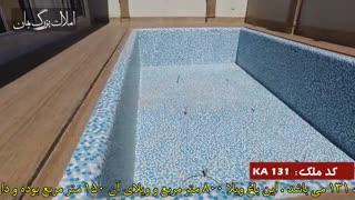 قیمت باغ شهریار کد 131 املاک تاجیک