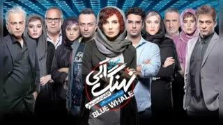 دانلود Full HD قسمت نهم سریال نهنگ آبی  (کامل) (رایگان) | لینک دانلود مستقیم قسمت 9 نهنگ آبی (بدون سانسور)