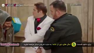 سریال سالهای دور از خانه قسمت 5 (ایرانی) | دانلود قسمت پنجم شاهگوش 2 (رایگان)