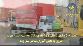 کسب رتبه اول کشوری کمیته امداد البرز در کمک رسانی به سیل زدگان