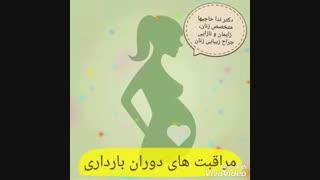مراقبت های دوران بارداری | دکتر ندا حاجیها