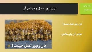 نان زنبور عسل و خواص آن