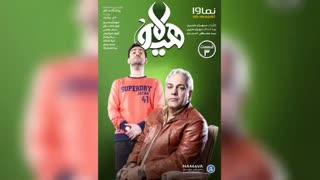 سریال هیولا قسمت سوم(نماشا) | مهران مدیری