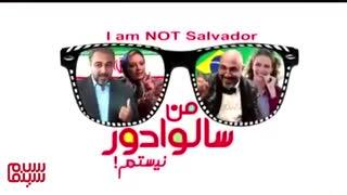 آنونس «من سالوادور نیستم»