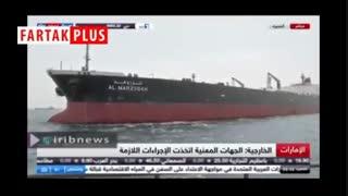 فیلمی از کشتی آسیب دیده در حادثه فجیره امارات