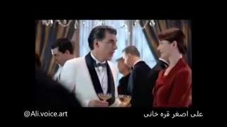 فیلم سینمایی کتاب فروشی- مدیر دوبلاژ: علی اصغر قره خانی