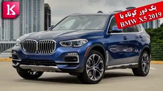 یک دور کوتاه با BMW X5 2019