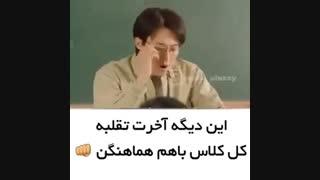 :| وضع کلاس مارو این ویدیو توضیح میده :|