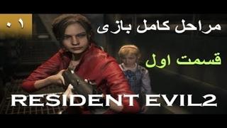 Resident Evil 2_01 : مراحل کامل بازی رزیدنت اویل دو قسمت اول