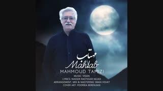 دانلود آهنگ محمود تمیزی به نام مهتاب
