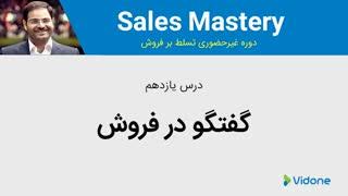درس اول بخش چهارم از دوره تسلط بر فروش