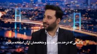 مصاحبه مدیریت ترکیه پرتال با آقای کان گولتن قسمت سوم