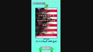 معرفی کتاب تاریخ انقضاء آمریکا (2020) - خانه کتاب و ترجمه دقیق