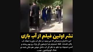 جشن اب بازی مختلط در پارک تهران