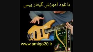 دانلود آموزش گیتار بیس
