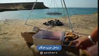 ساحل جزیره هنگام قشمرو