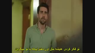 سریال Afili Ask (عشق تجملاتی) قسمت ۲ با زیرنویس چسبیده فارسی