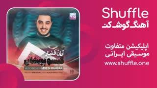آهنگ جدید گیسو پریشان با صدای آرون افشار