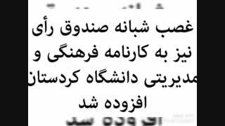 غصب صندوق رای در دانشگاه کردستان توسط مدیر پشتیبانی  معاونت فرهنگی در شب افتتاحیه کنگره مشاهیر کرد