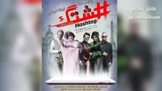 دانلود فیلم سینمایی هشتگ بهاره رهنما و نیوشا ضیغمی