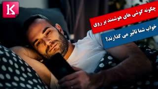 چگونه گوشی های هوشمند بر روی خواب شما تاثیر می گذارند؟