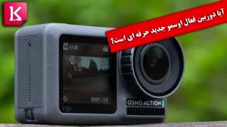 آیا دوربین فعال اوسمو جدید حرفه ای است؟