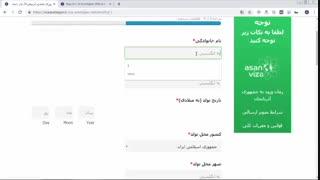 ویزای آذربایجان و ارزانترین روش تهیه آن