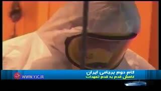 گام بعدی ایران در جهت توسعه فناوری اتمی خود