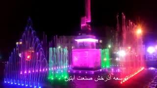 آبنما هارمونیک زنجان
