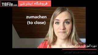 آموزش زبان آلمانی ازپایه بصورت گام به گام